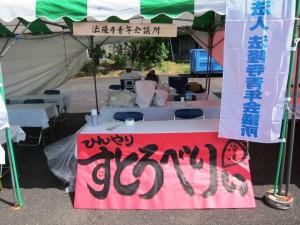 公益社団法人 日本青年会議所 近畿地区大会 天理大会①