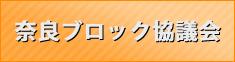 奈良ブロック協議会
